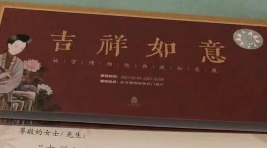 """故宫一张""""邀请函""""被炒到1200元"""