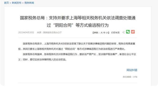 """国家税务总局:严查通过""""阴阳合同""""等方式偷逃税"""