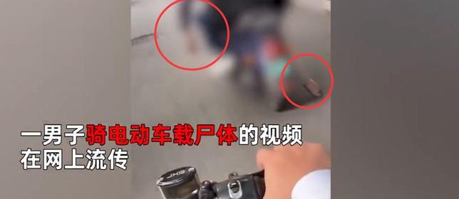 警方通报男子骑车载尸体