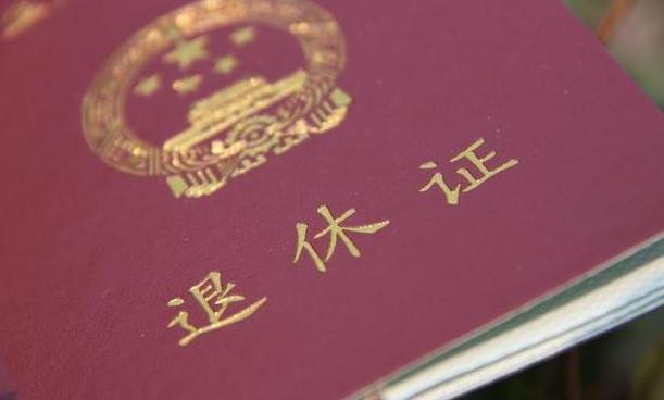 2021年退休年龄以档案还是身份证为准