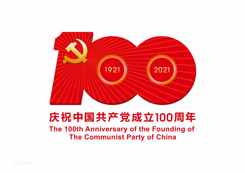 2021年建党100周年会放假吗