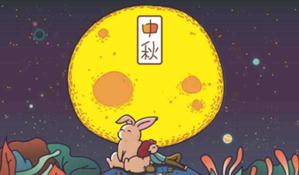 2021中秋节放假安排时间表最新