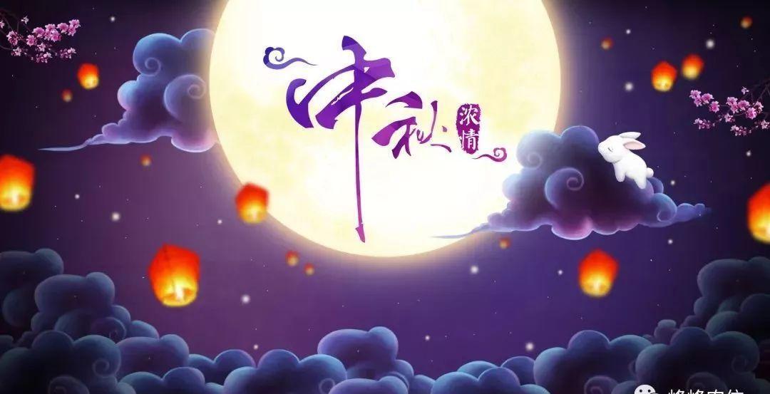 中秋节祝福语简短一句话12字
