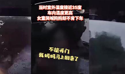 上海一4岁女童被闷车内拒绝援助