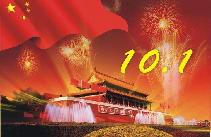 2021国庆节放假安排时间表最新