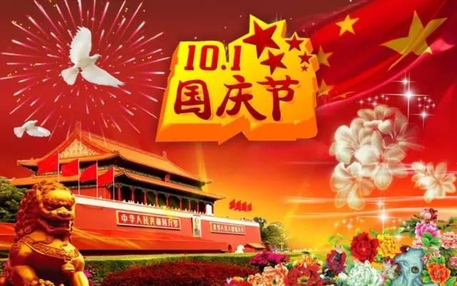 2021年国庆节是多少周年