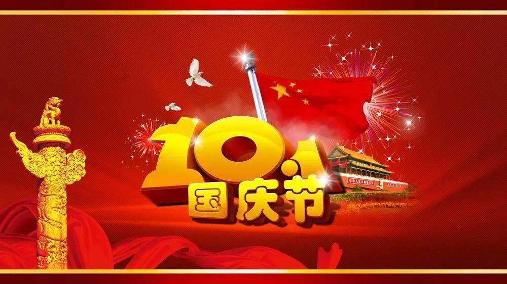 国庆节放假2021年放几天