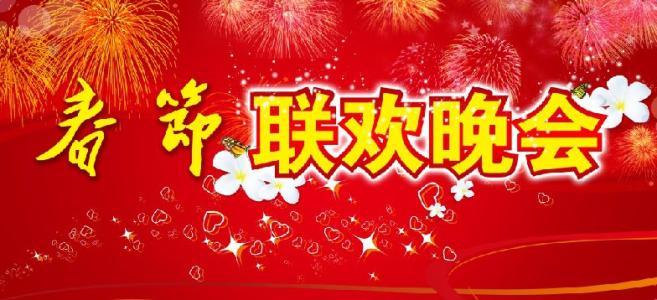央视春晚语言类节目已审定