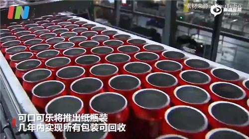 可口可乐将推出纸壳包装