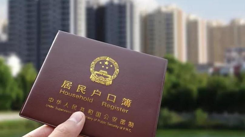 2021年天津落户是什么政策
