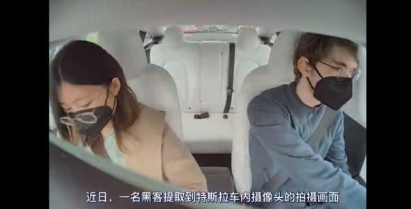 特斯拉回应车内摄像头问题