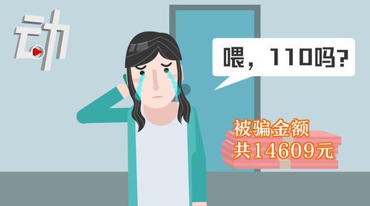 大学生网购被骗寻反诈专线又被骗