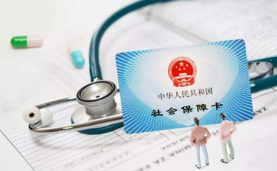 2021年医保新政策出台了