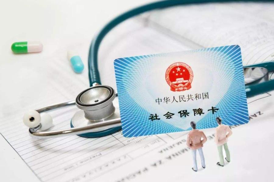 2021年取消医保个人账户是什么意思