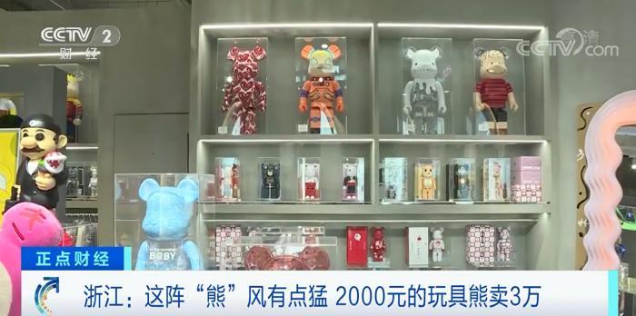 2000元的玩具熊被炒到3万元