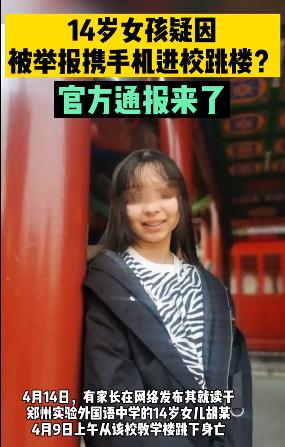 郑州一中学通报女学生坠楼事件
