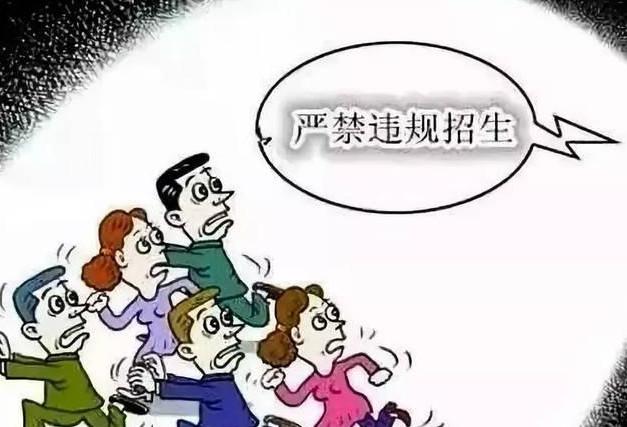 北京市教委通报四家线上培训机构违规招生收费等问题