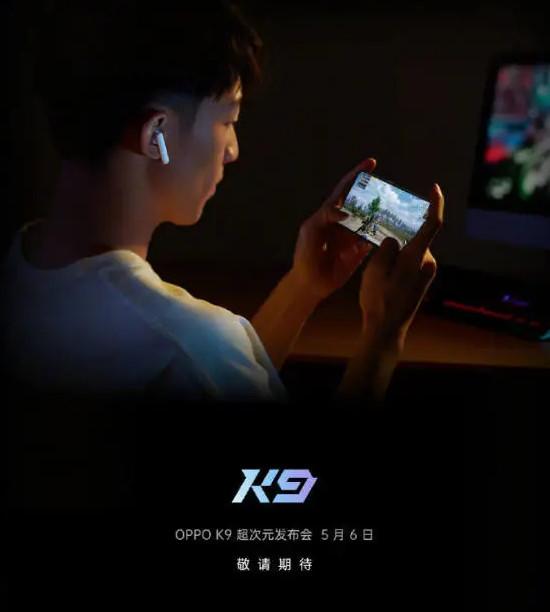 oppo k9什么时候发布