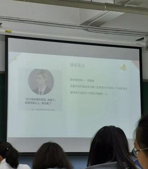 利路修成北师大思修课案例