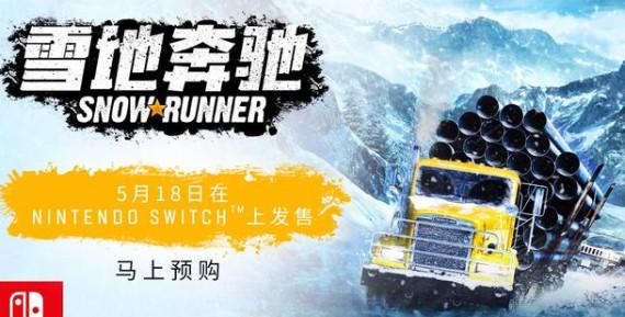 《雪地奔驰》5月18日上线NS平台