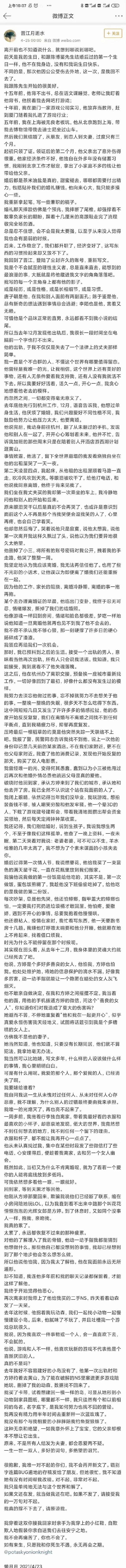 晋江女作者疑轻生被寻回 警方通报