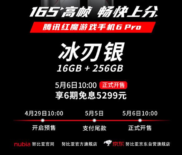 腾讯红魔手机6pro5月6日正式开售