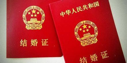 2021520适合领结婚证吗