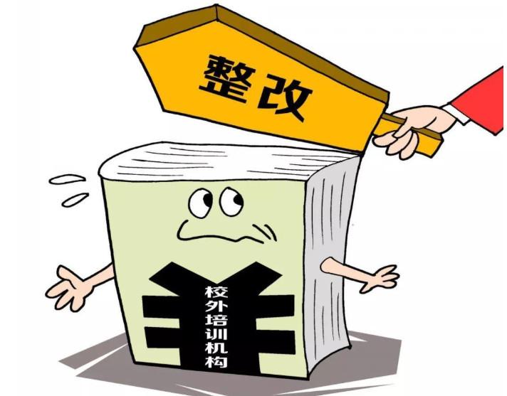 北京3家校外培训机构被市教委点名通报1