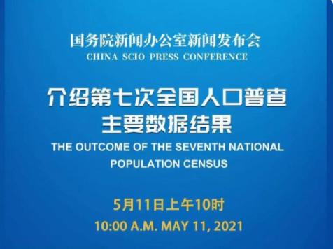 2021年第七次人口普查的结果_第七次人口普查结果