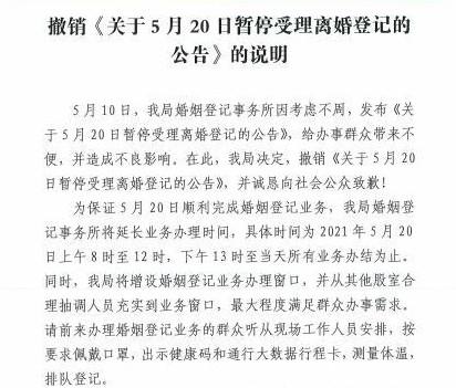 """湖南平江民政局撤销""""520不办离婚公告""""并向公众致歉1"""