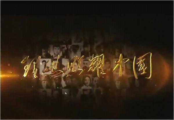 理想照耀中国台词片段