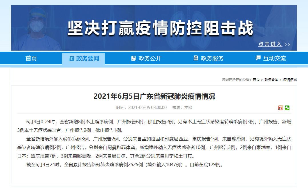 广东新增8例本土确诊病例