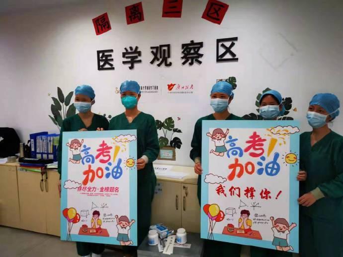 广州隔离病房考场2名考生顺利开考