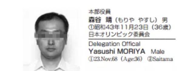日本奥委会会计部长被地铁撞击身亡