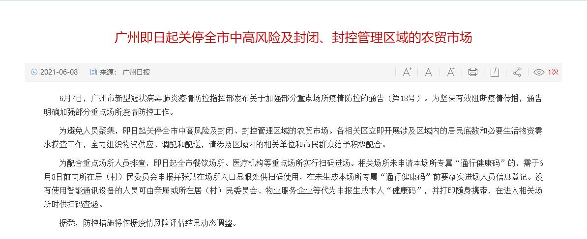 广东新增19例本土确诊