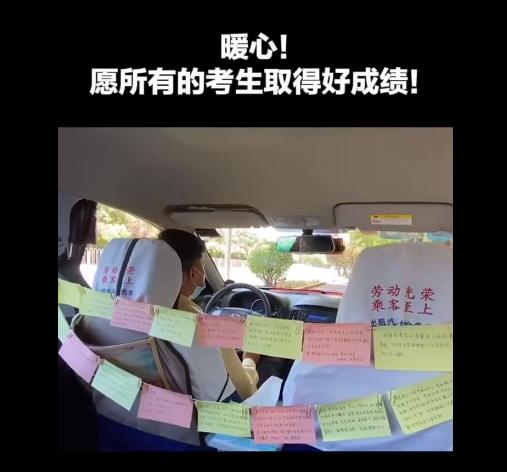 北京的哥送考车里贴满段子