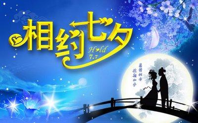 七夕节2021年几月几号