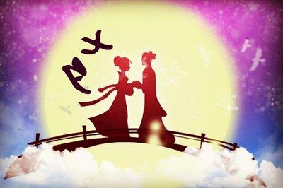 七夕的浪漫情话