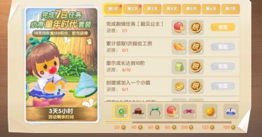 摩尔庄园如何获得8888金豆