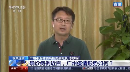 广州零号病例仍未找到