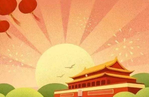 2021国庆放假时间及调休安排