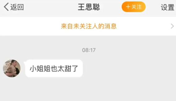 王思聪自曝加微信标准