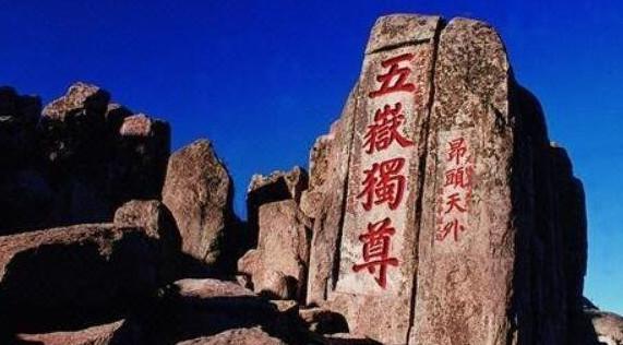 6种人不能爬泰山