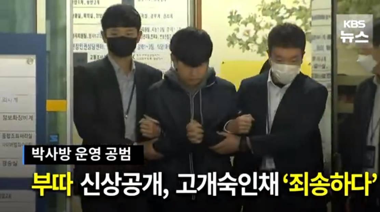 韩N号房共犯被判17年