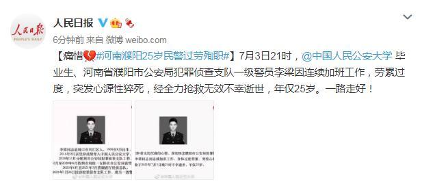 河南濮阳25岁民警过劳殉职