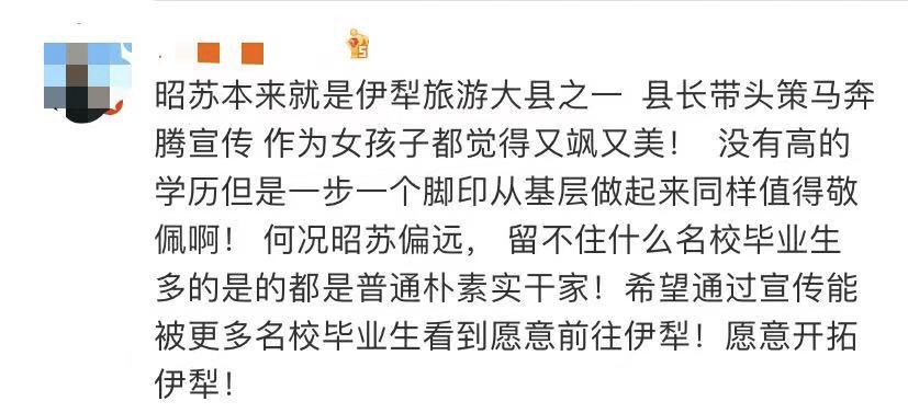 新疆网红女副局长策马时摔河里