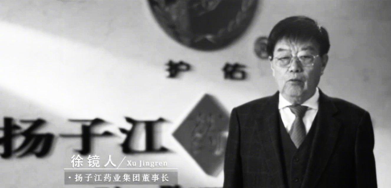 """""""板蓝根大王""""徐镜人逝世"""