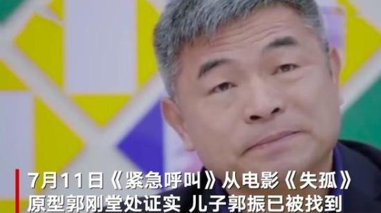 郭刚堂说会把孩子养父母当亲戚