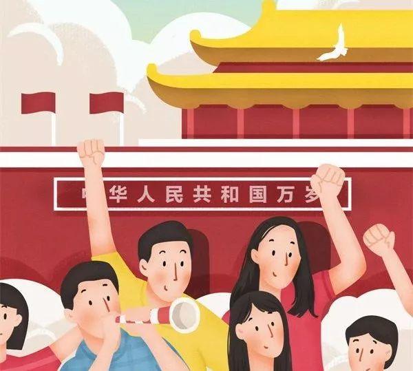 2021国庆节怎么调休