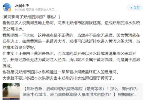 郑州暴雨的这些消息是谣言